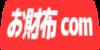 ポイントサイト お財布 com