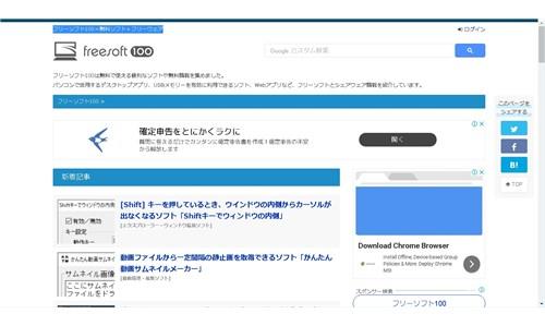「フリーソフト100」 無料ソフト+フリーウェア